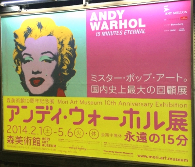 0171-andy_warhol_exhibition_2012_tokyo_poster.jpg