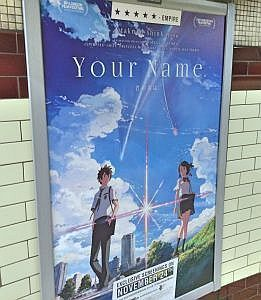 0381-your_name_poster_london_underground.jpg